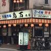 出張/東京『鳥万』:メディアにも出ているお店
