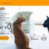 【ペット専用家電】猫のヘルスケア「toletta」を購入!