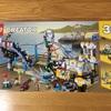 レゴ(LEGO)クリエイター ローラーコースター 31084 レビュー