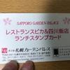 札幌ガーデンパレスの四川飯店のランチがお気に入りだけどポイントカードが…