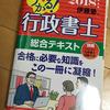 これさえ読めば・・?!  とりあえず一冊。行政書士テキスト購入。