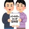 札幌市の同性パートナーシップ制度について解説するよ【全国で6例目】