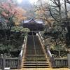 44番札所 大寶寺[だいほうじ]