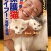 『空前絶後の保護猫ライフ!』サンシャイン池崎