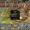【MHWI】龍結晶の地・キャンプ設営全3箇所の紹介!