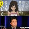 FB『安倍総理を支える会』を乗っ取り !!!