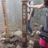 【初心者登山】関東全域雨天の中、奥秩父の大菩薩嶺で奇跡が起きた