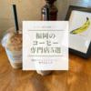 【激旨コーヒー】こんなん行くしかないやろうもん!福岡のコーヒー専門店5選