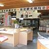 【オススメ5店】鳥羽・志摩(三重)にある海鮮料理が人気のお店