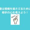 DaiGoさん 本 『人を操る禁断の文章術』~自分で書かない~