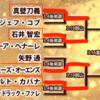 真壁、石井、オーエンズ、カバナが勝つ!:ニュージャパンカップ2020 予想 Part1