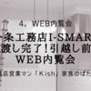 一条工務店i-smart引渡し完了!引越し前にWeb内覧会