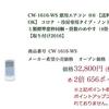 コスパ最強?!2016夏、窓用エアコン「コロナCW1616-WS」がやって来た!