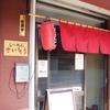 札幌市白石区白石中央 らーめん さいとう「しょうゆらーめん」