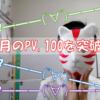 【祝】今月のPVが100を突破しましたー!!(汗)