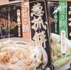 【台湾旅行】その2 台北 美味しい小吃 蔥抓餅を食べる(日本でも食べたい)