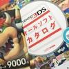 3DS「ウルトラサマーセール」財布の紐ゆっるゆる備忘録