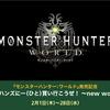 東急ハンズで『モンスターハンター:ワールド』発売記念イベント開催!!