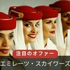 エミレーツ航空のビジネスクラス格安路線を利用したアジア旅行のプラン♡