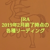 JRA 2019年2月開催終了!現在の各リーディングを確認
