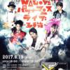 第2回NAGOYAパフォーマンスライブ~玉手箱~チケット発売されるよ!