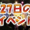 【ポケカ】27日(火)のポケモンカードイベント