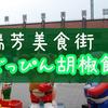台湾旅行06 九份の手前瑞芳(ルイファン)の謎のグルメ街での胡椒餅は絶品!薬膳スープで体ポカポカ