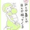 育児・我が子との攻防カルタ【み】~【む】