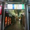 【三島市~夜飲み編 ♯01】三島駅前通り名店街「酒処 西島」でホッコリと酔っぱらう