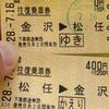 JRの往復乗車券