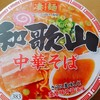 ニュータッチの和歌山中華そばは確かに濃厚豚骨醤油