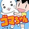 【東京】イベント「少年アシベ GO!GO!ゴマちゃんショー」(夏のスタパまつり2017)
