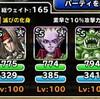 level.1622【白い霧】第194回闘技場ランキングバトル3日目