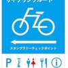 #210 いしかわ里山里海サイクリングルート スタンプラリー2017