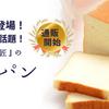 テレビや雑誌で話題、人気の食パン専門店「高匠」の湯種食パン