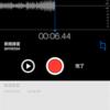 iPhoneの標準ボイスアプリで録音しながらスピーカーで電話やLINEで通話しようとした結果