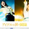 SKE48の映画『アイドルの涙 DOCUMENTARY of SKE48』公開!公式サイトのメッセージは?