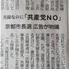 京都市長選「共産党NO」の広告、「れいわもNO」です!