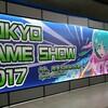 東京ゲームショウ2017行ってきました