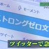 【小噺】開設100日突破。「梟茶房」とストロングゼロ文学