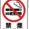 喫煙の有料化ってナニよ?