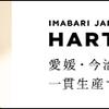 今治の老舗タオルメーカー【ハートウエル】