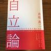 赤坂真二 『自立論』