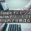 Googleアドセンス&Amazonアソシエイトに1ヶ月以内で合格する方法