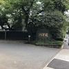 白金台駅【観光・日本庭園】『八芳園』の美しい庭園を散策しに行って来ました!