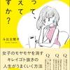 """キレイゴト抜きのモヤモヤ解決本を""""紙""""で出版します。『私って甘えてますか?』"""