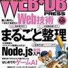 WEB+DB PRESS Vol.68からJavaScriptの連載を始めました