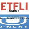 【徹底比較!】人気サービス『Netflix』と『U-NEXT』ではどちらがお得か?【比較表付き】