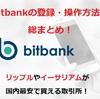【図解】ビットバンク(bitbank)の登録方法・使い方・評判を徹底解説