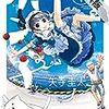 ぽんこつポン子(1)【期間限定 無料お試し版】 (ビッグコミックス) / 矢寺圭太 (asin:B0895CCFL2)